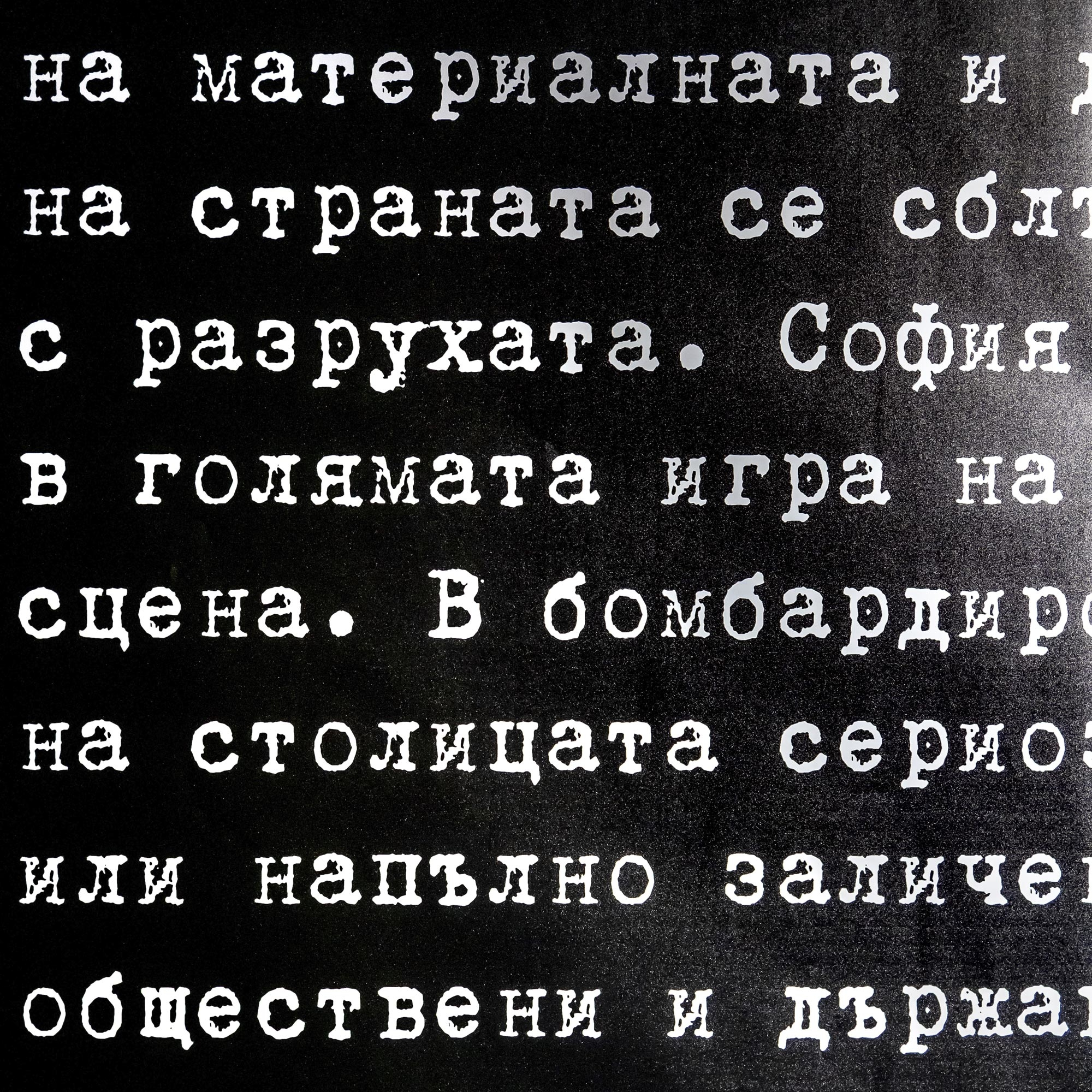 Patterns - Bulgarian typewriting